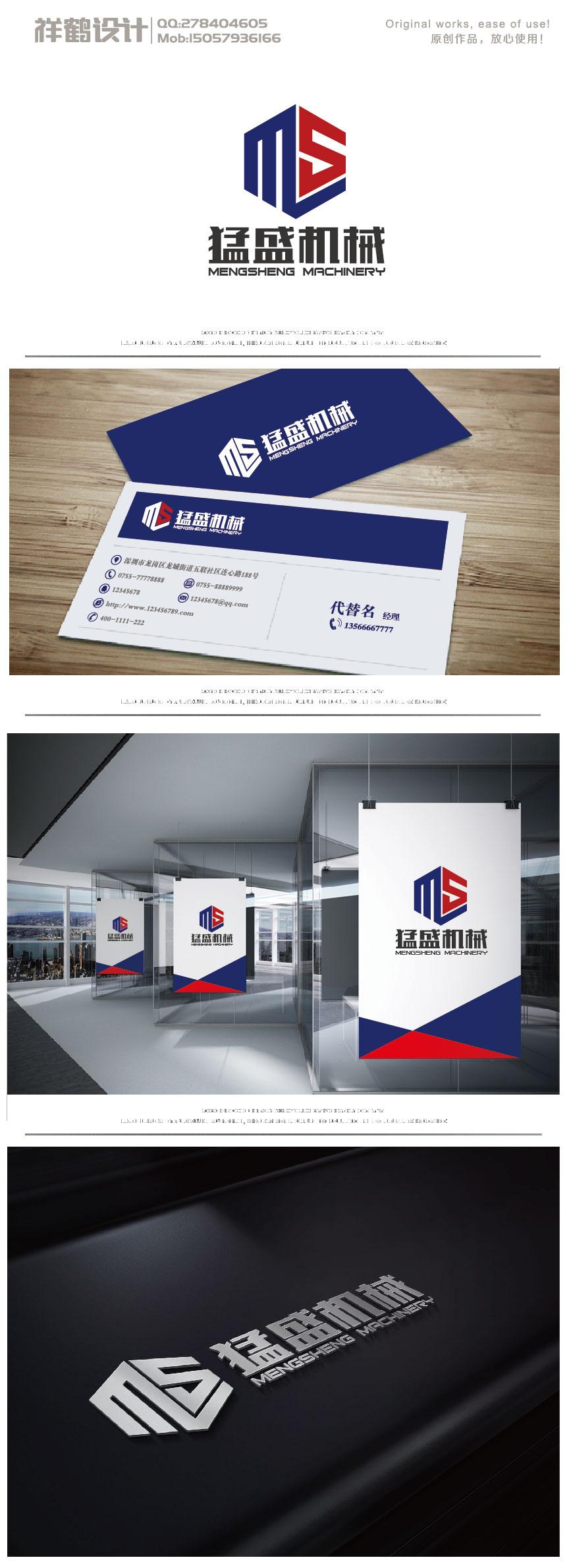 上海猛盛机械科技公司LOGO、广告语_2965998_k68威客网