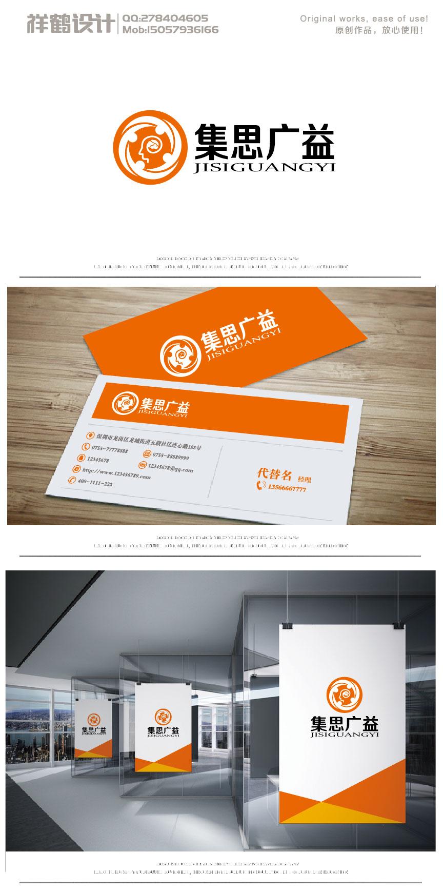 集思广益 logo 征集_2966169_k68威客网