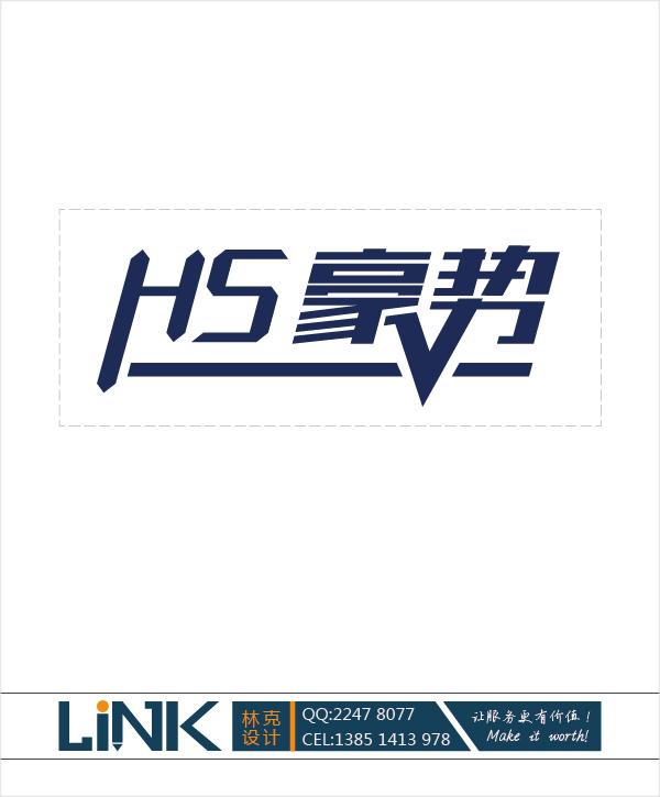 汽车用蓄电池壳体丝网印刷设计_2961630_k68威客网