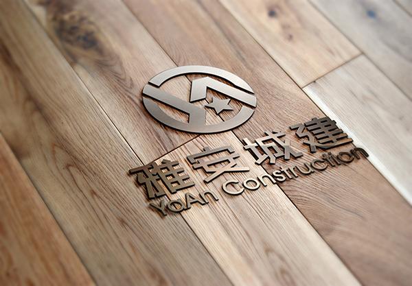 雅安成建工业化公司LOGO设计_2961684_k68威客网