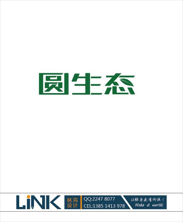 化妆品商标设计【圆生态】_2965380_k68威客网