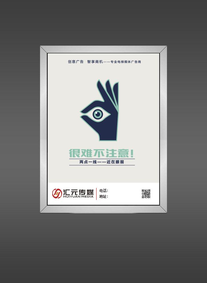电梯广告招商的海报_2966284_k68威客网