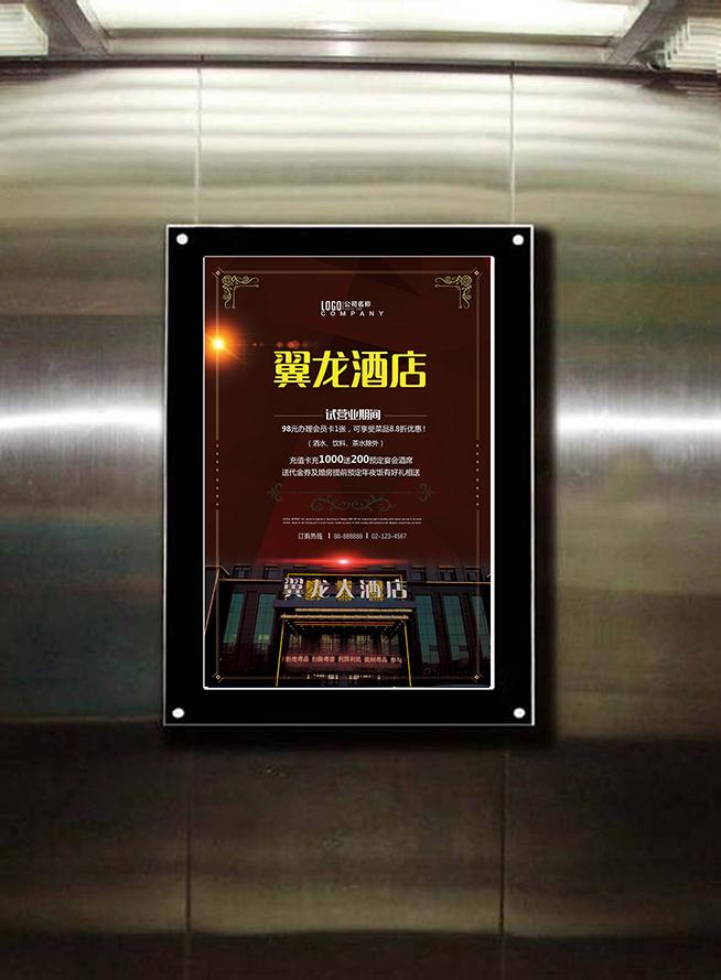 电梯海报设计_3020740_k68威客网