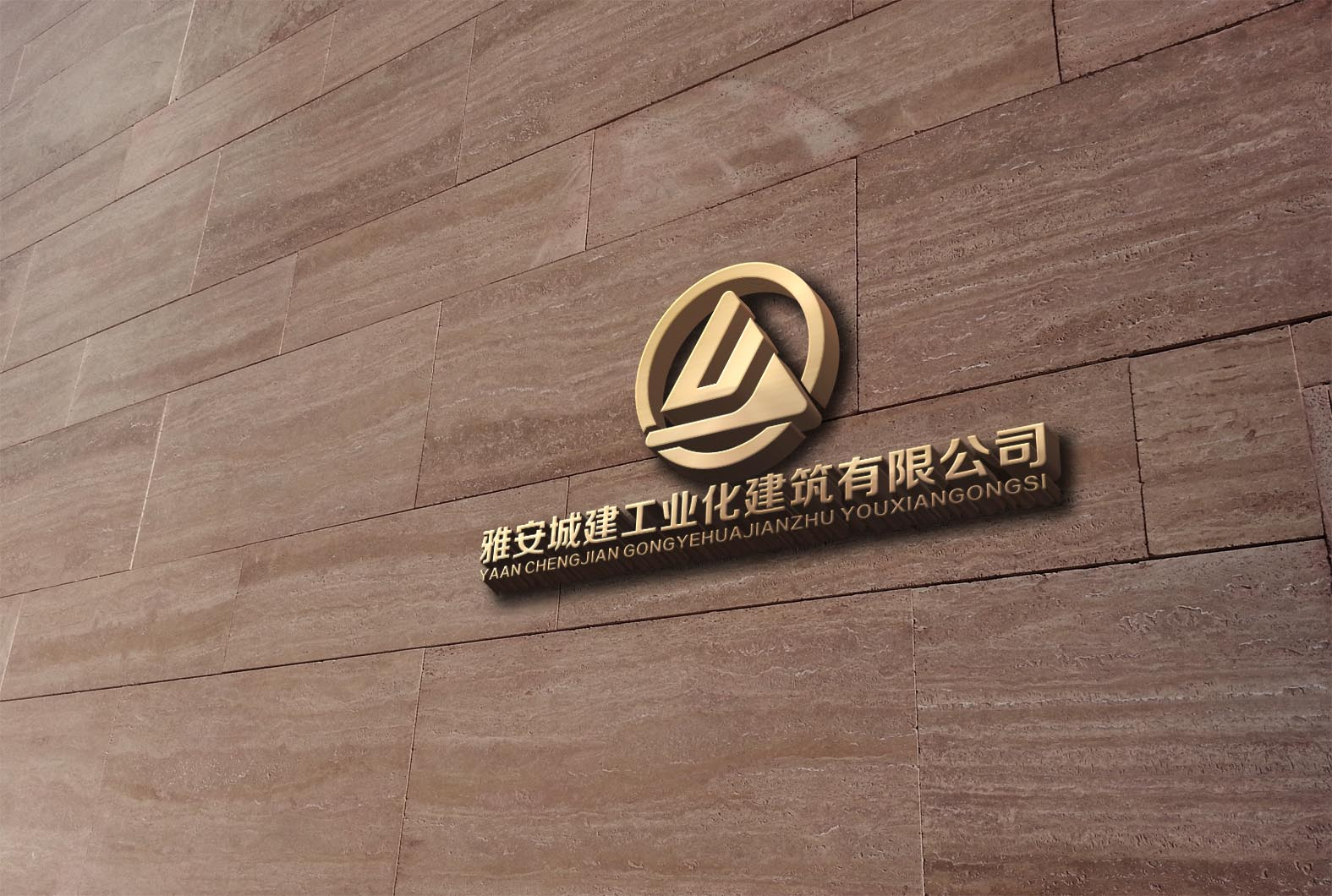 雅安成建工业化公司LOGO设计_2961653_k68威客网