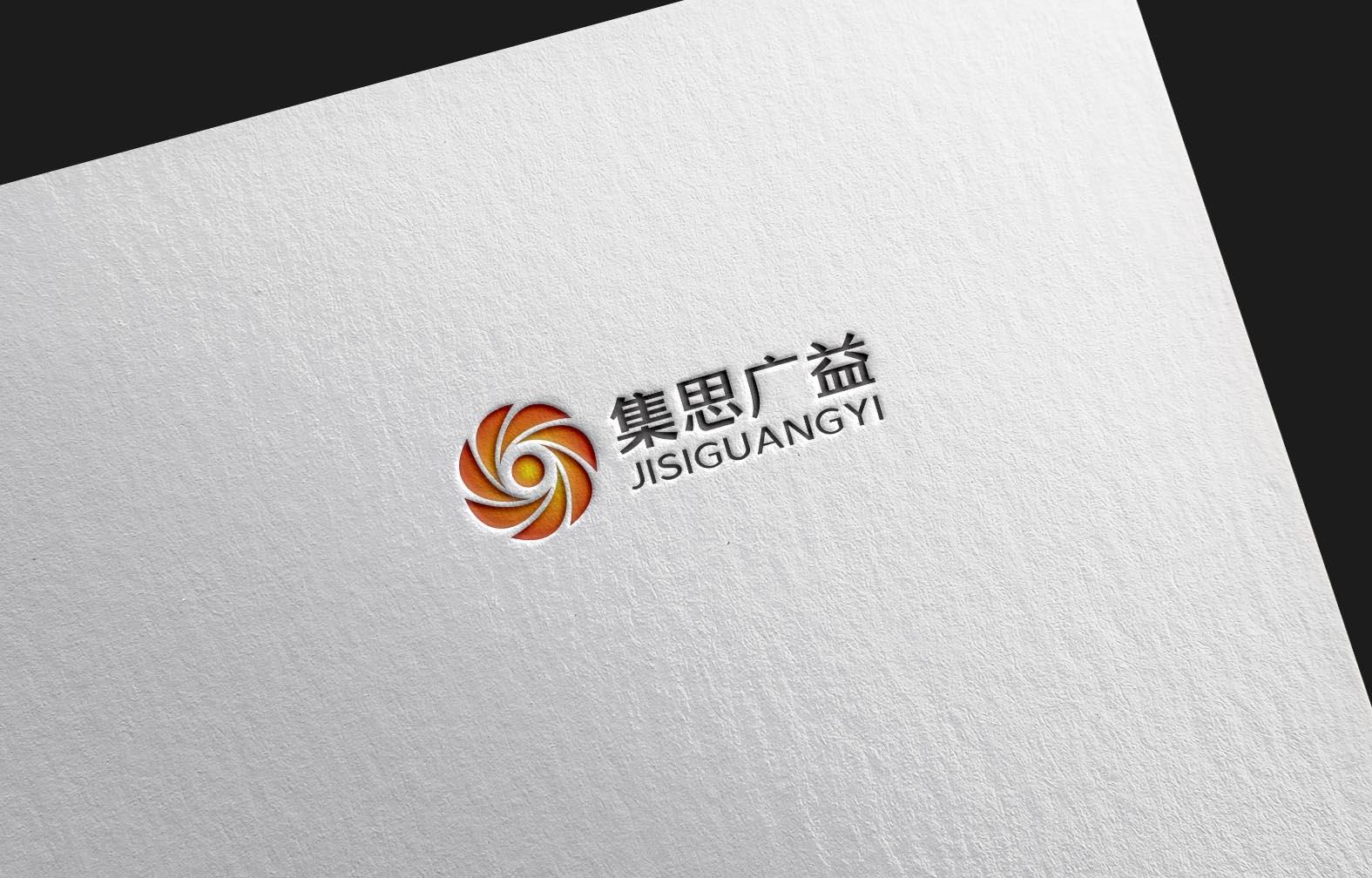 集思广益 logo 征集_2966223_k68威客网