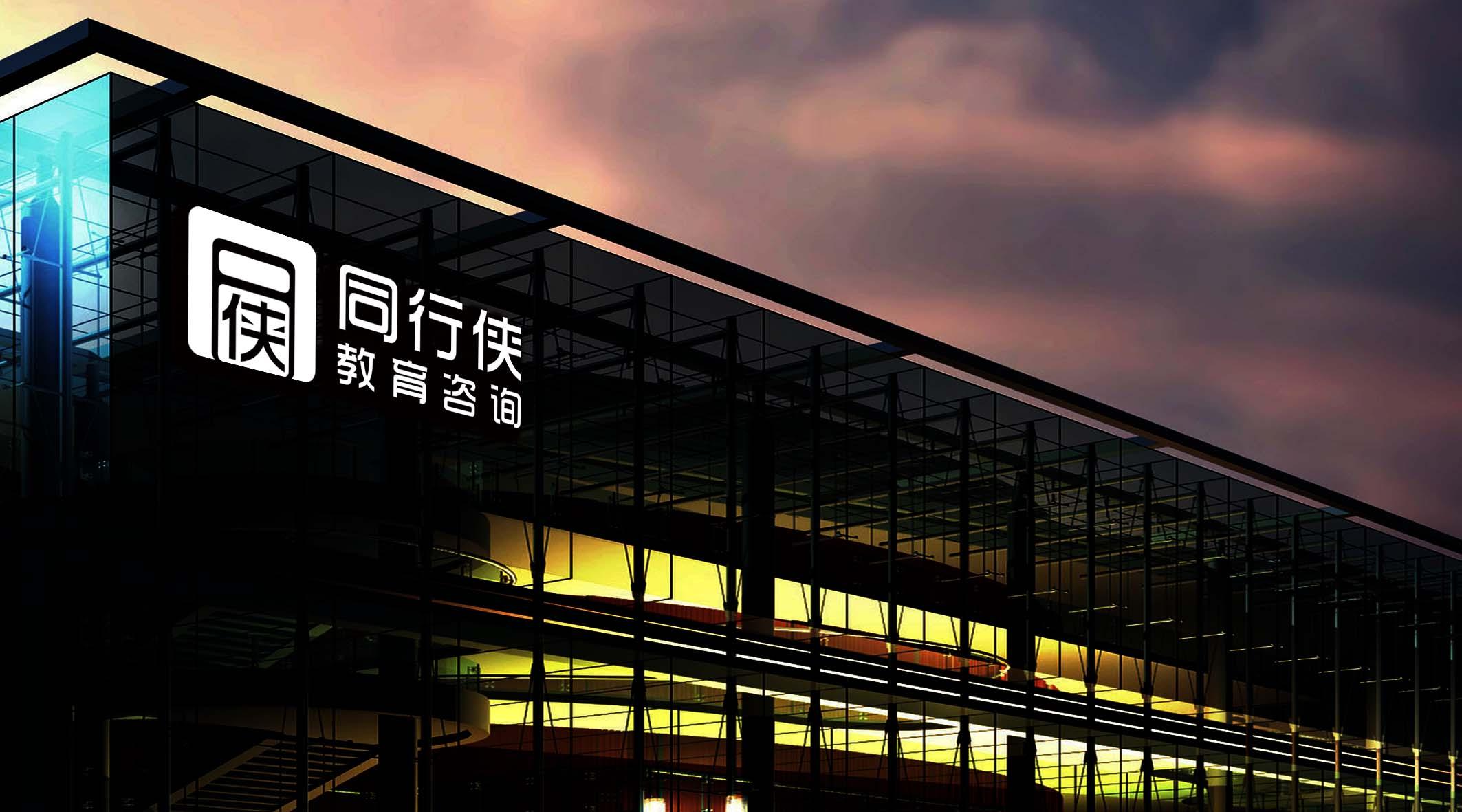 福州同行侠教育咨询有限公司_2968088_k68威客网