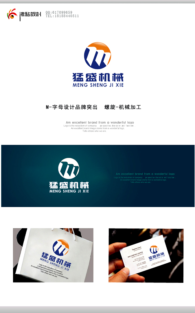 上海猛盛机械科技公司LOGO、广告语_2966114_k68威客网
