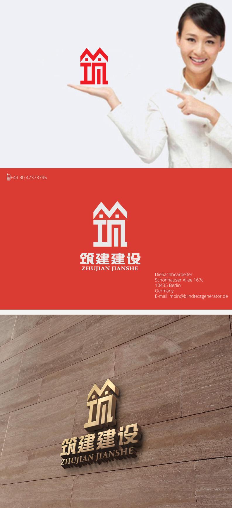 梅州筑建建设管理公司Logo、名片_2962352_k68威客网
