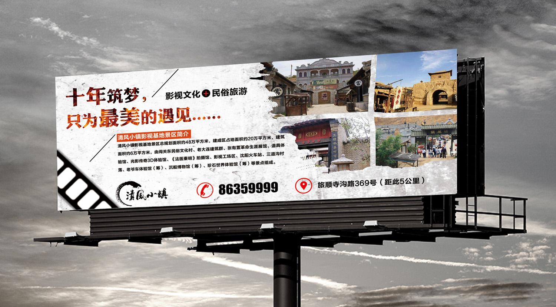 清风小镇影视基地户外广告牌设计_2963412_k68威客网