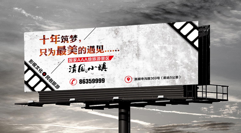 清风小镇影视基地户外广告牌设计_2963488_k68威客网