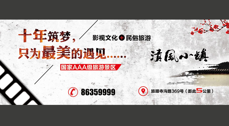 清风小镇影视基地户外广告牌设计_2963513_k68威客网