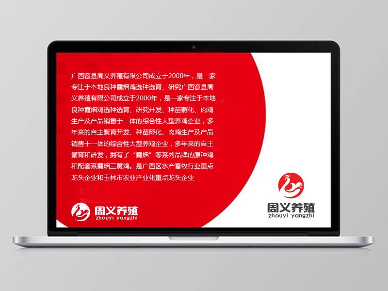 设计广西容县周义公司的LOGO_2964404_k68威客网
