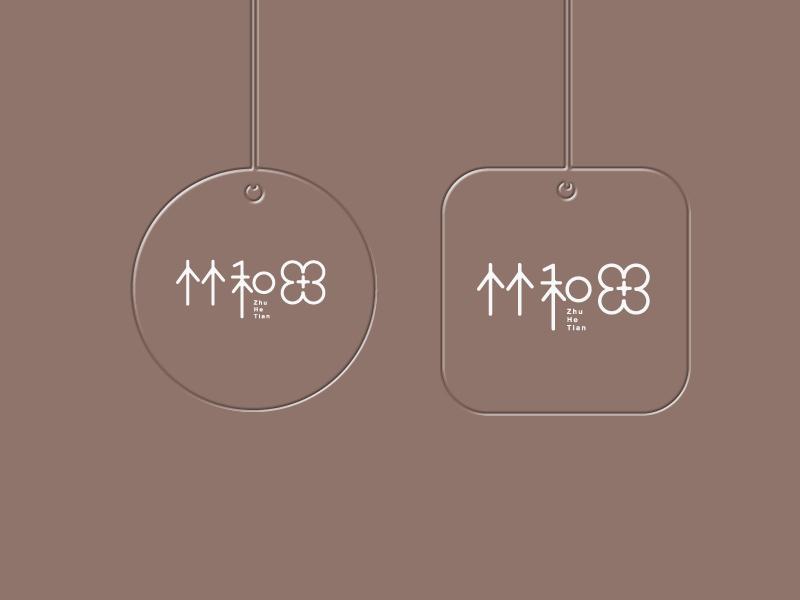竹和田字体logo、吊牌设计_2965518_k68威客网