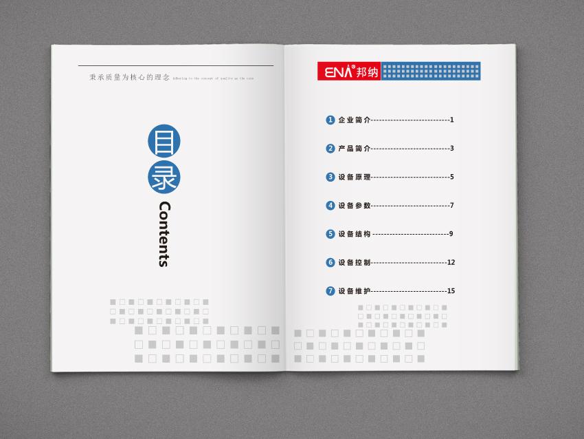 企业宣传册设计_2973444_k68威客网