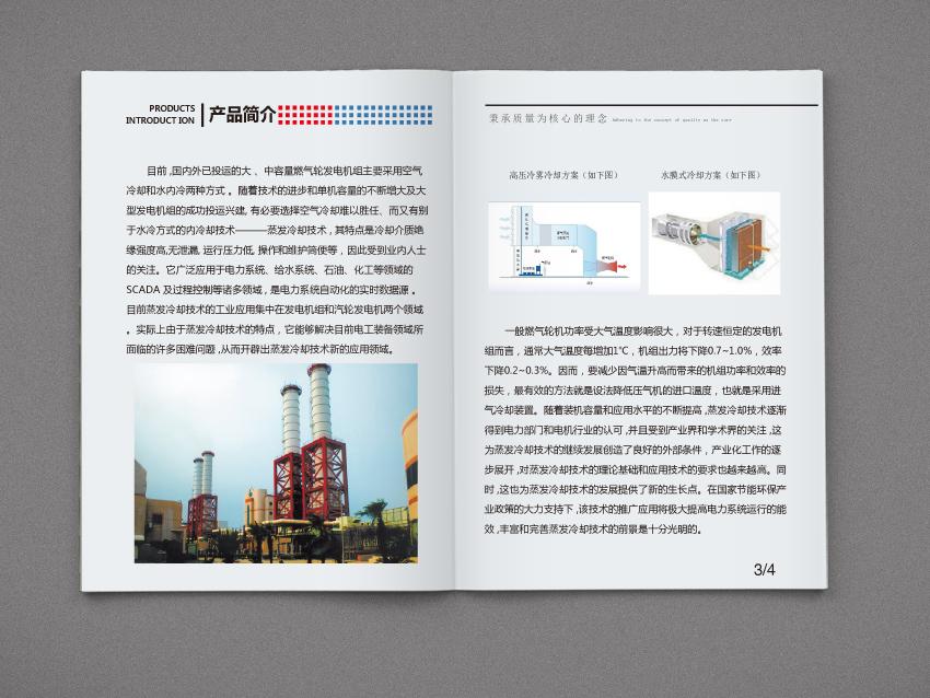 企业宣传册设计_2973445_k68威客网