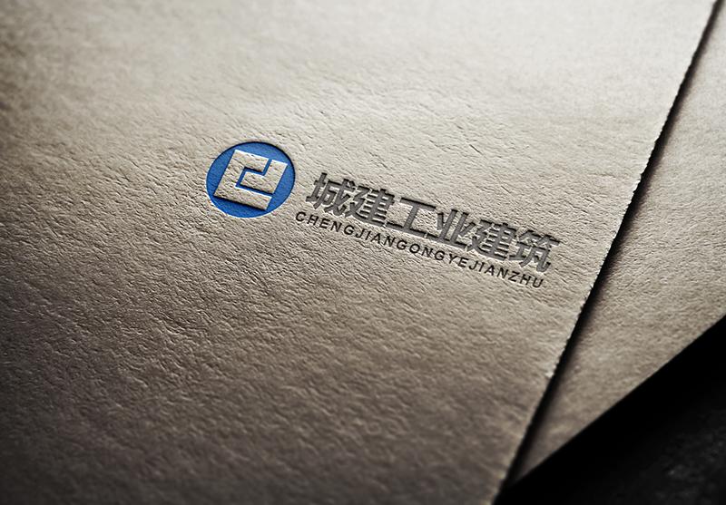 雅安成建工业化公司LOGO设计_2961683_k68威客网