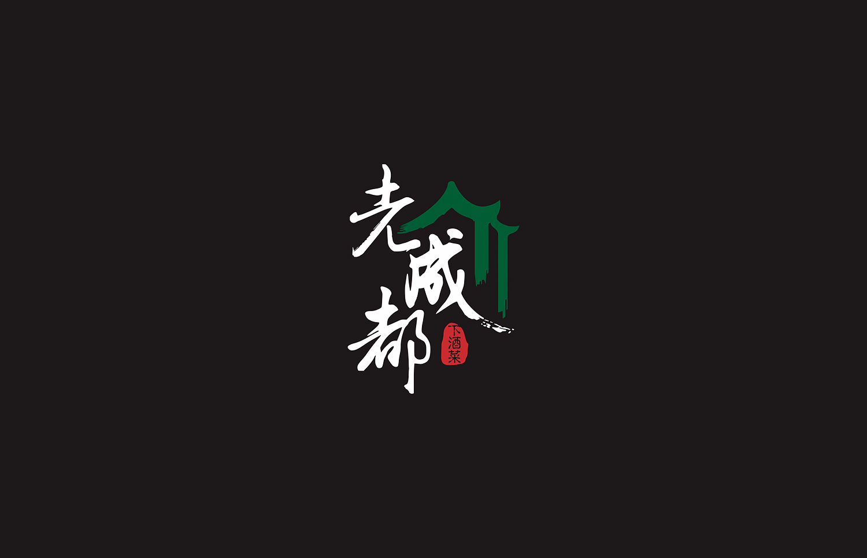 餐饮logo设计_2966564_k68威客网