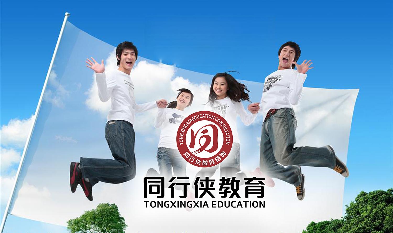 福州同行侠教育咨询有限公司_2968438_k68威客网