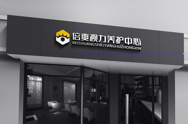 义乌倍爽视力养护中心logo设计_2994825_k68威客网
