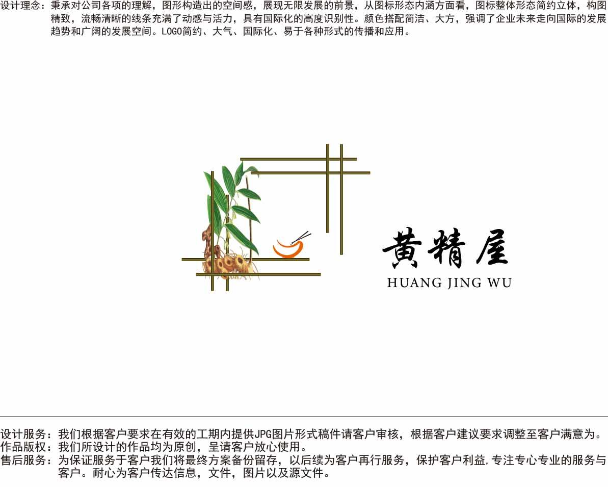 黄精屋 logo设计_2964905_k68威客网