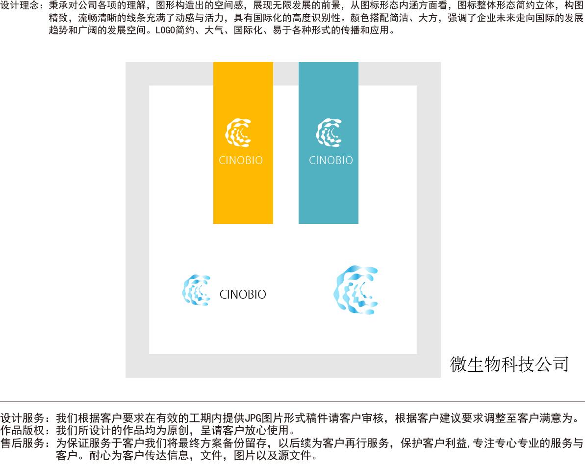 微生物科技公司logo设计_3020309_k68威客网