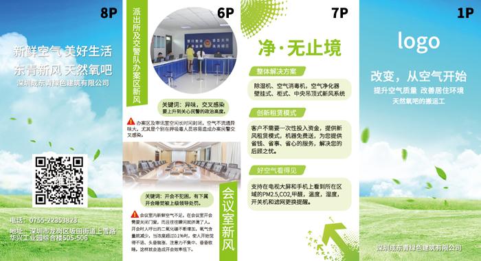 东青新风租赁三折页设计_2964207_k68威客网