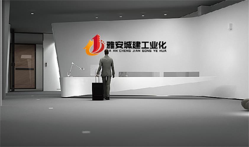 雅安成建工业化公司LOGO设计_2961678_k68威客网