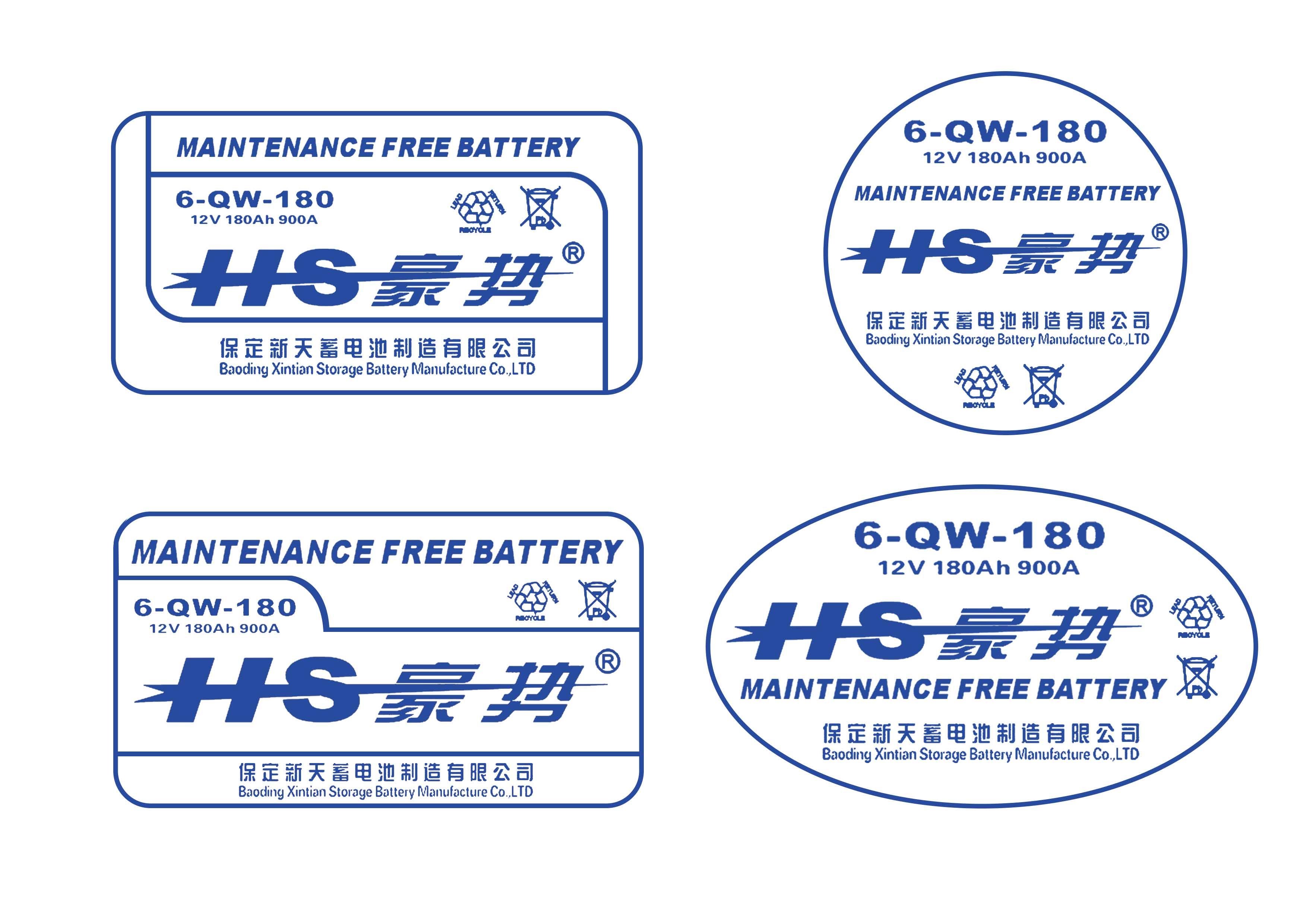 汽车用蓄电池壳体丝网印刷设计_2961852_k68威客网