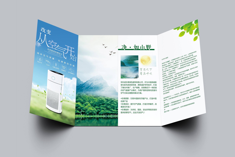 东青新风租赁三折页设计_2964234_k68威客网