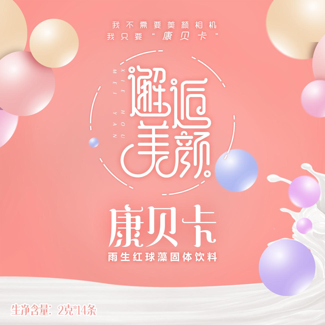 雨生红球藻固体饮料包装合设计_3018992_k68威客网