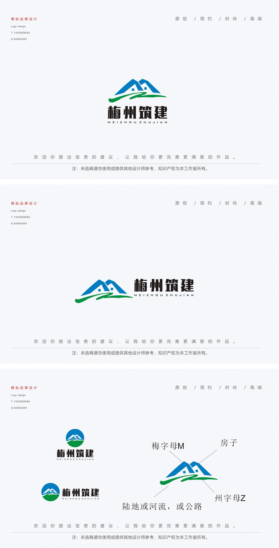 梅州筑建建设管理公司Logo、名片_2962345_k68威客网