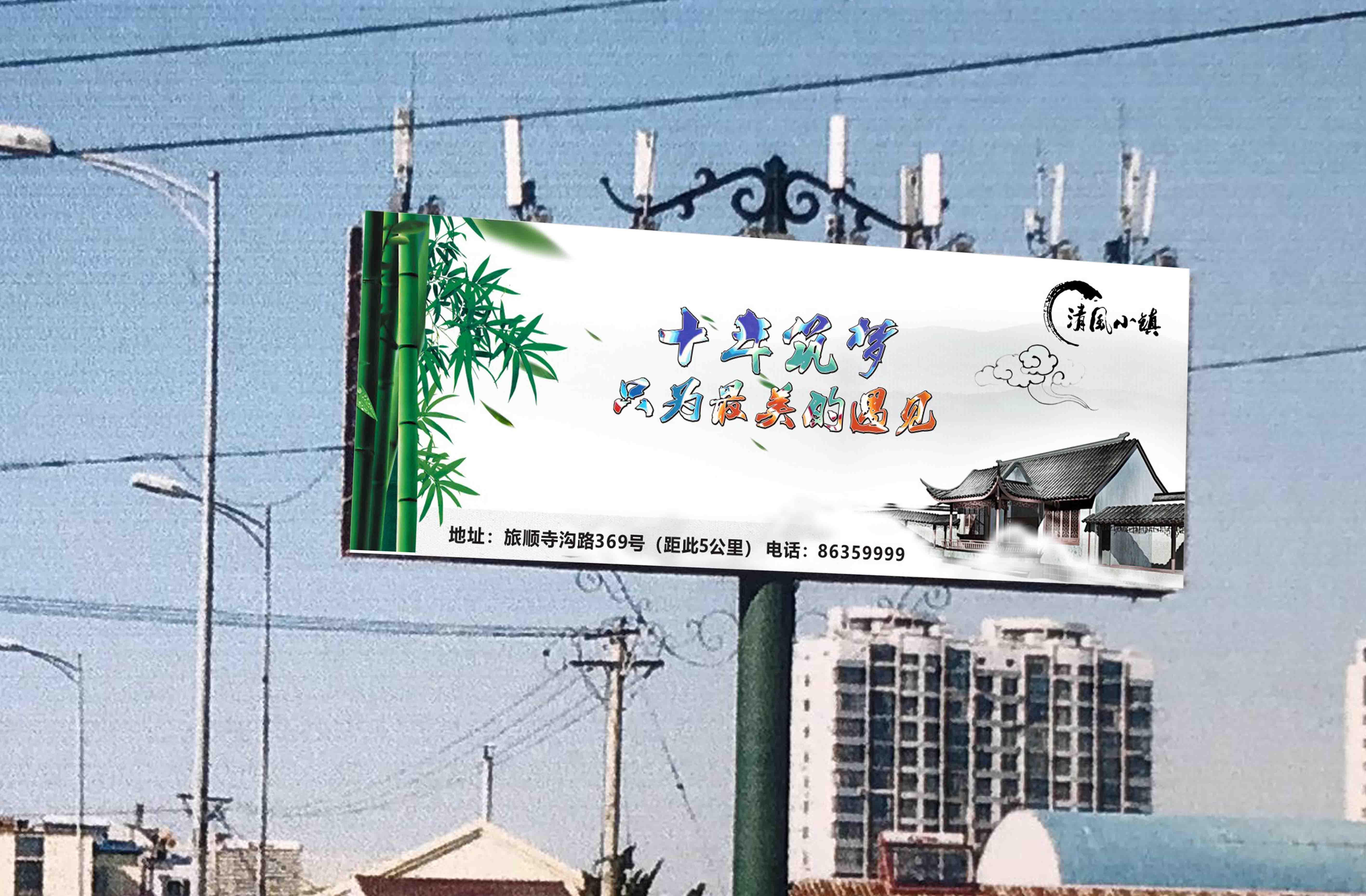 清风小镇影视基地户外广告牌设计_2963389_k68威客网