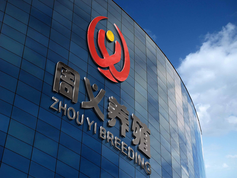 设计广西容县周义公司的LOGO_2964420_k68威客网