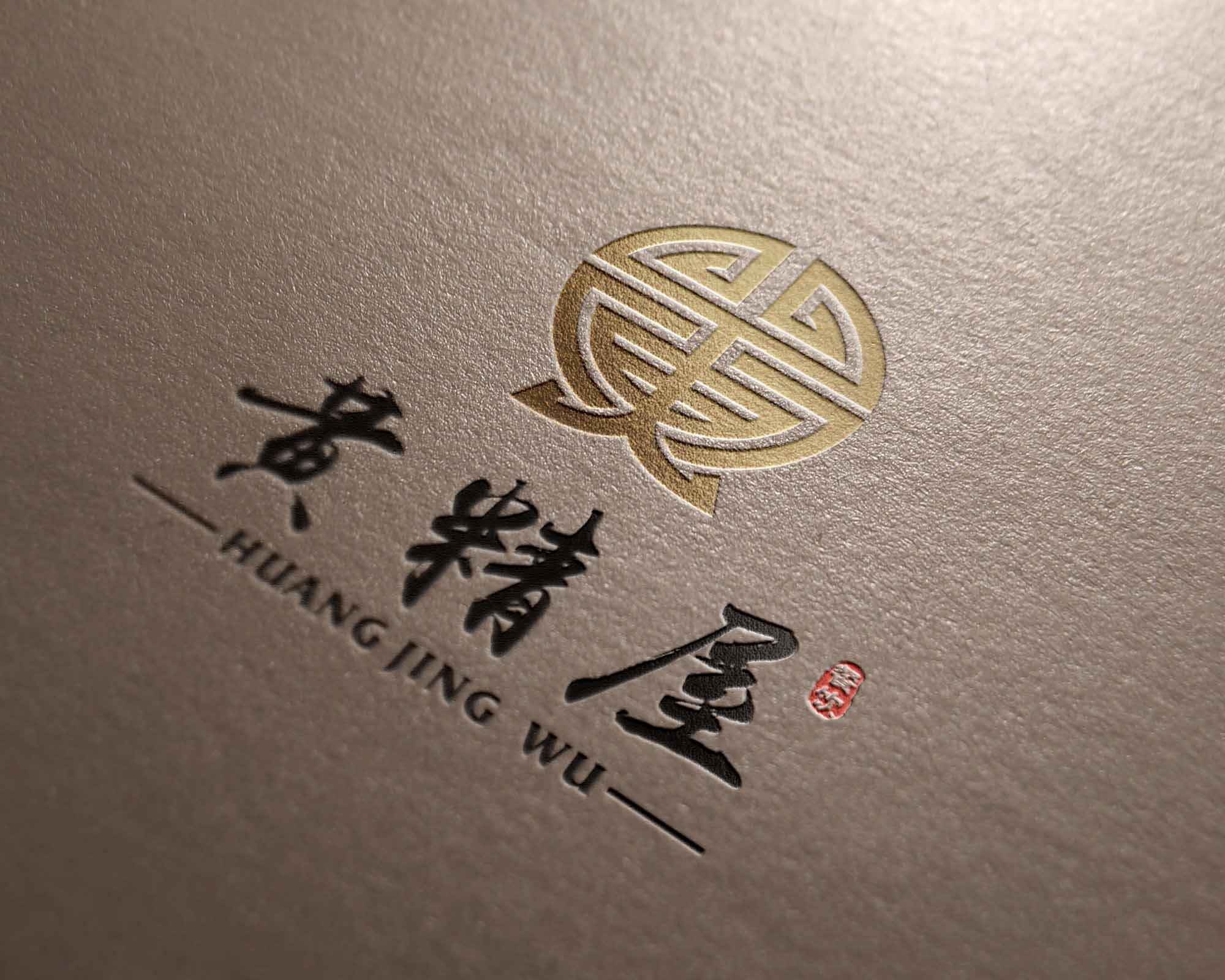 黄精屋 logo设计_2965007_k68威客网