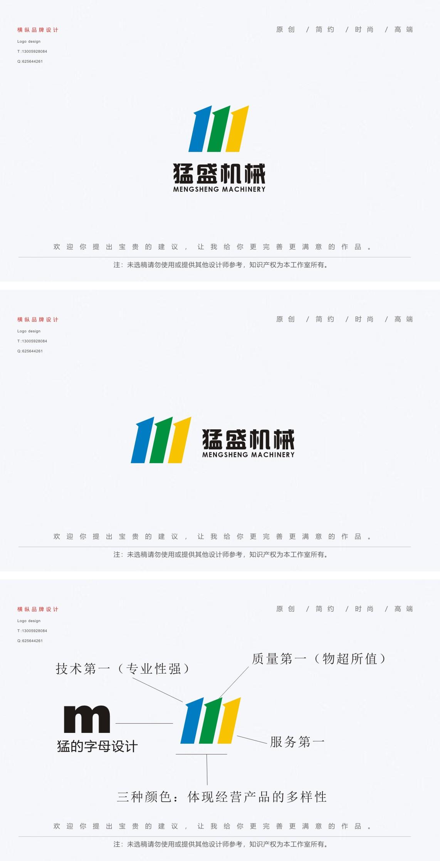 上海猛盛机械科技公司LOGO、广告语_2966026_k68威客网