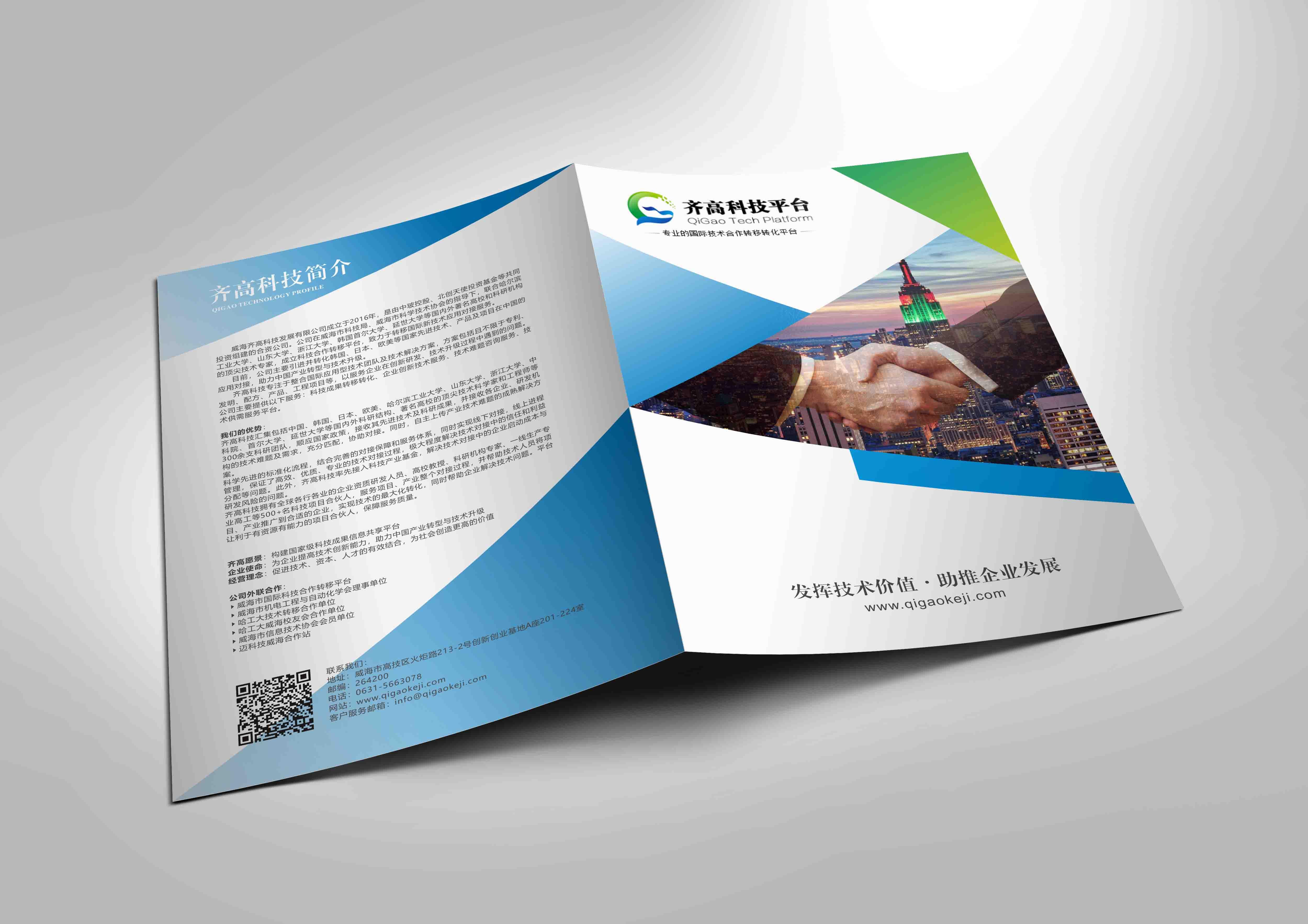 超简单―公司及食品宣传页设计_2978690_k68威客网