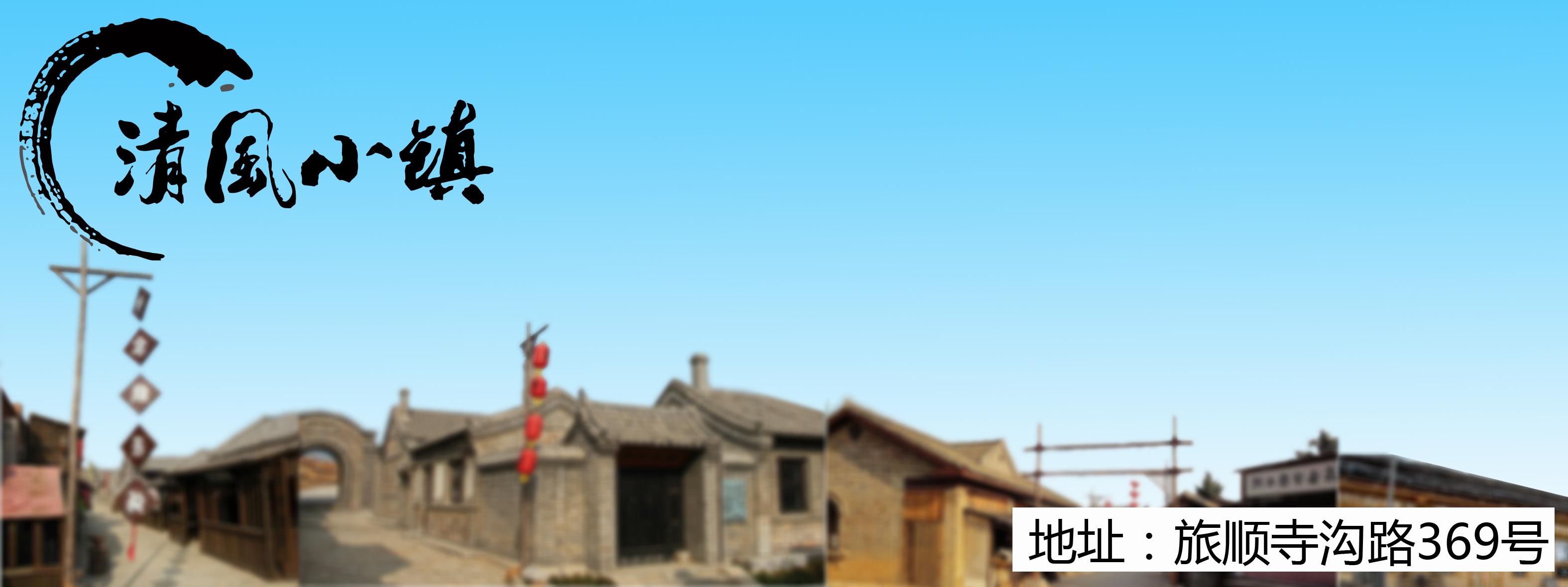 清风小镇影视基地户外广告牌设计_2963410_k68威客网
