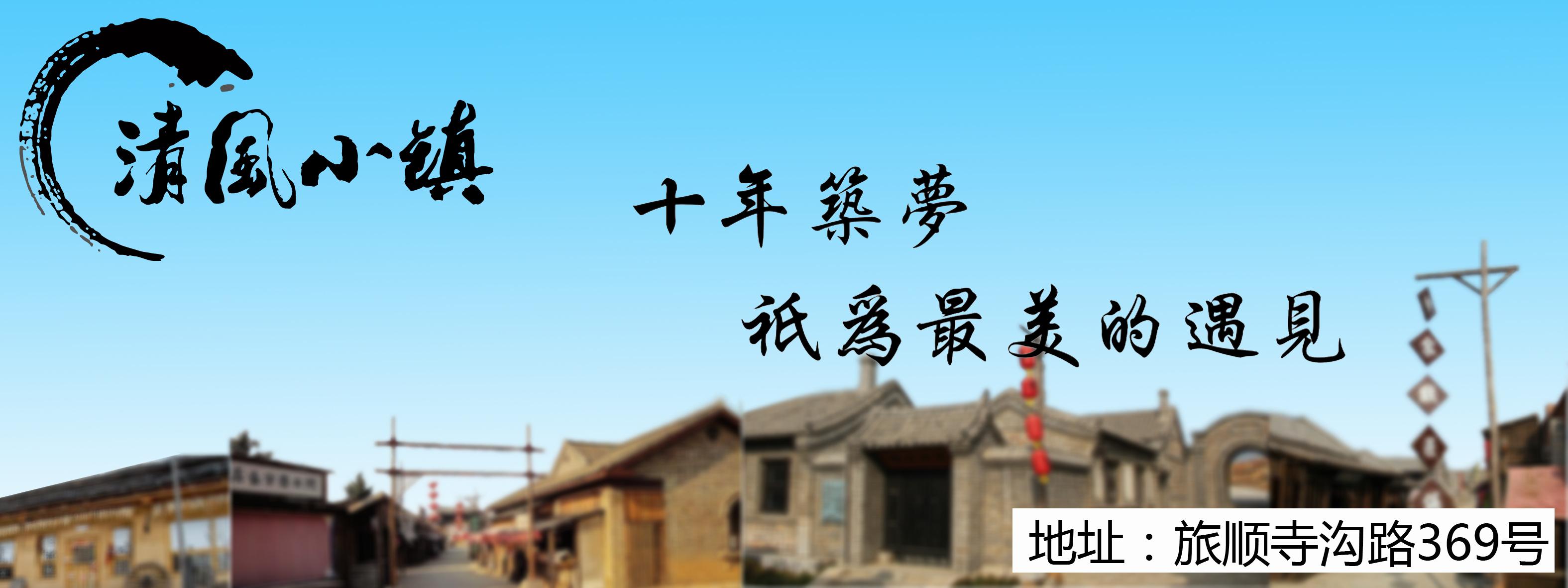 清风小镇影视基地户外广告牌设计_2963411_k68威客网