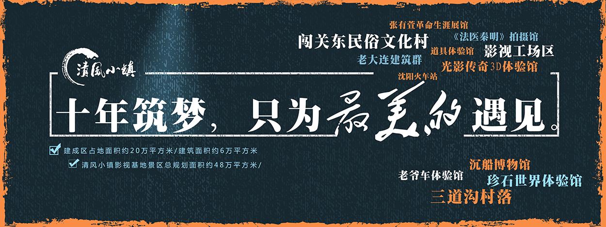 清风小镇影视基地户外广告牌设计_2963515_k68威客网