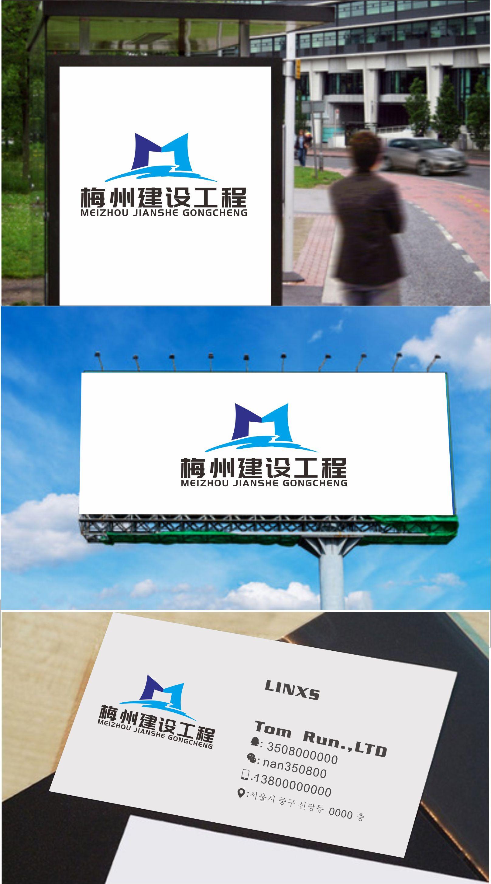梅州筑建建设管理公司Logo、名片_2961976_k68威客网