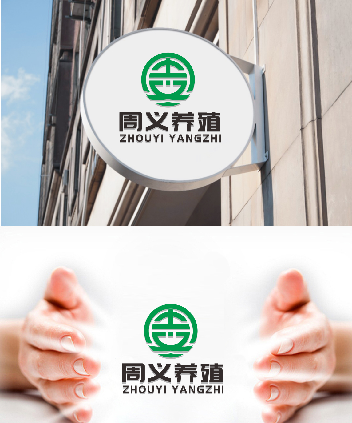 设计广西容县周义公司的LOGO_2964411_k68威客网