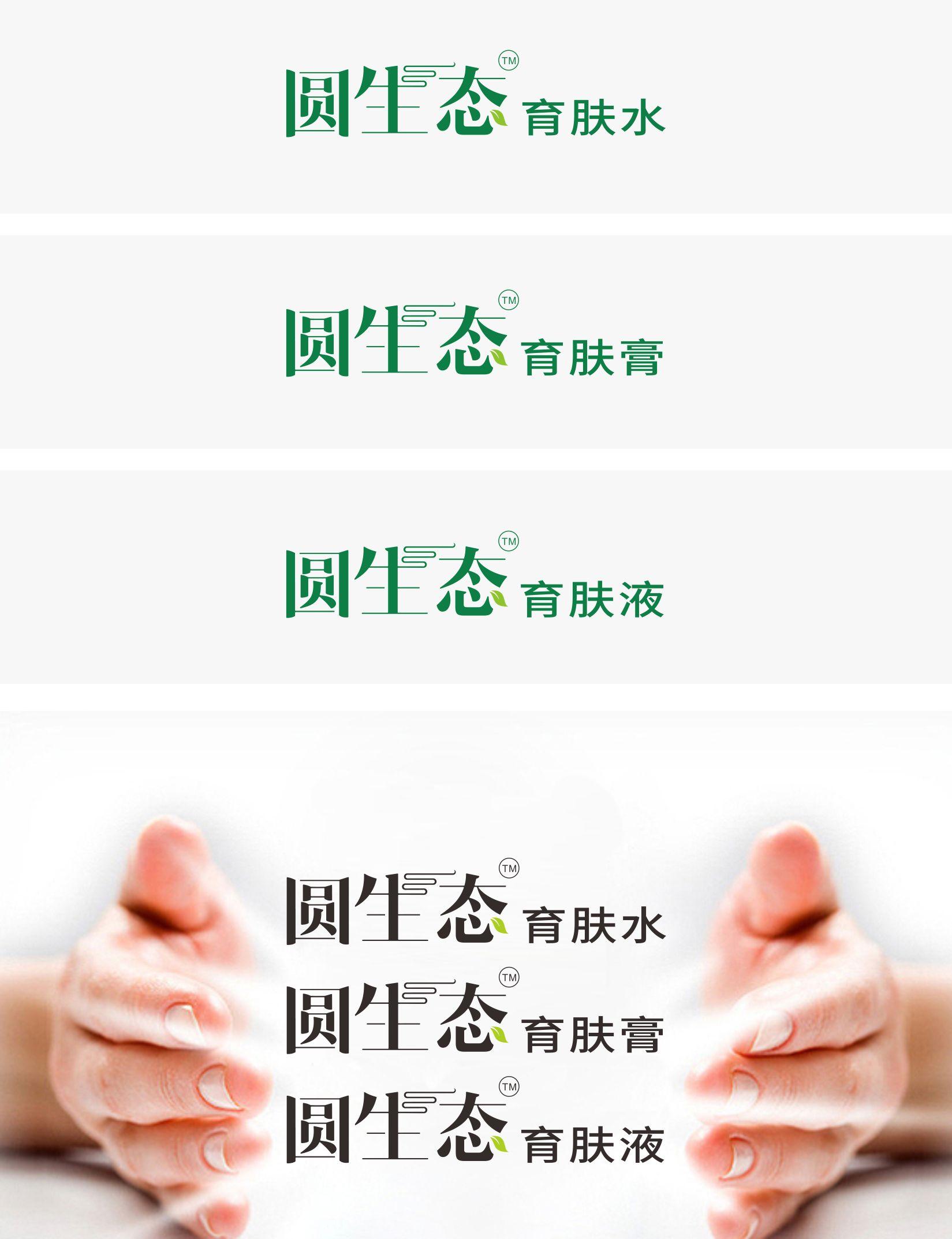 化妆品商标设计【圆生态】_2965375_k68威客网