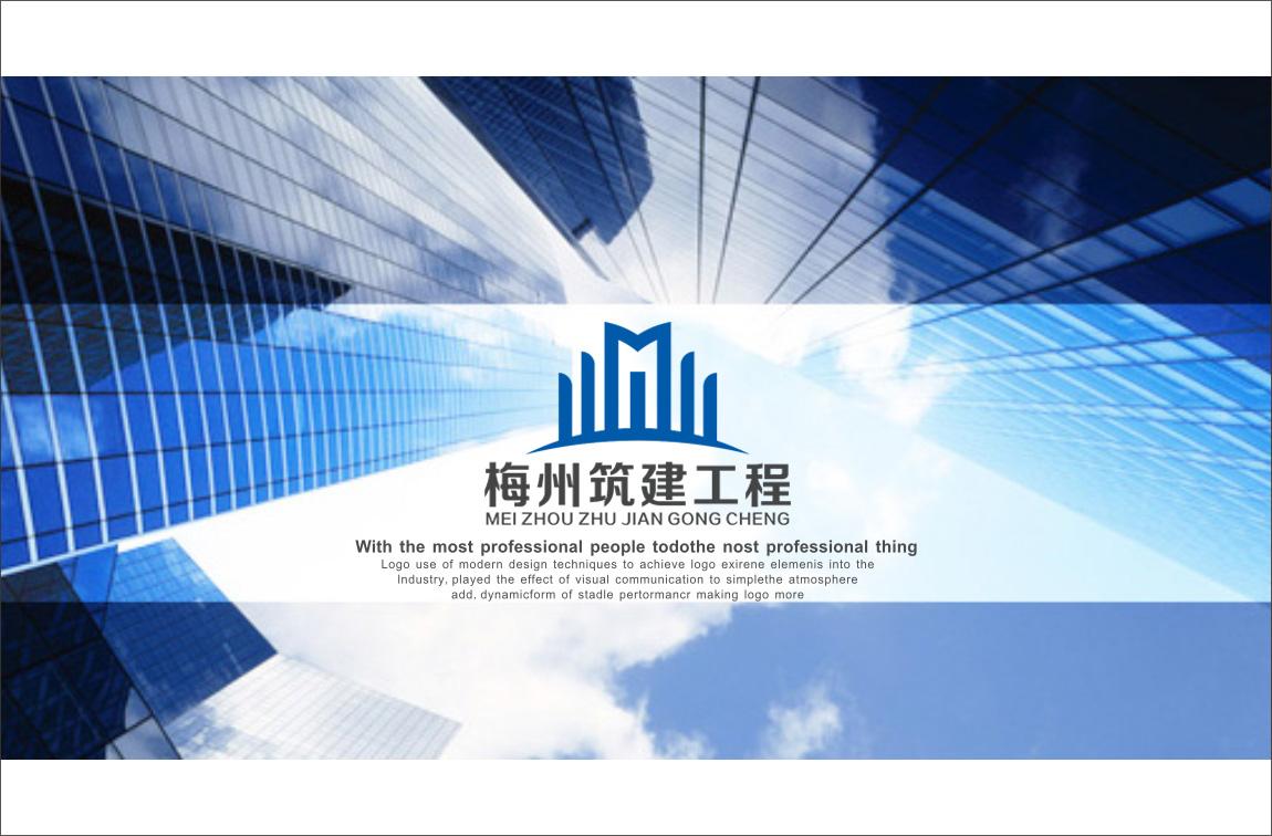 梅州筑建建设管理公司Logo、名片_2962013_k68威客网