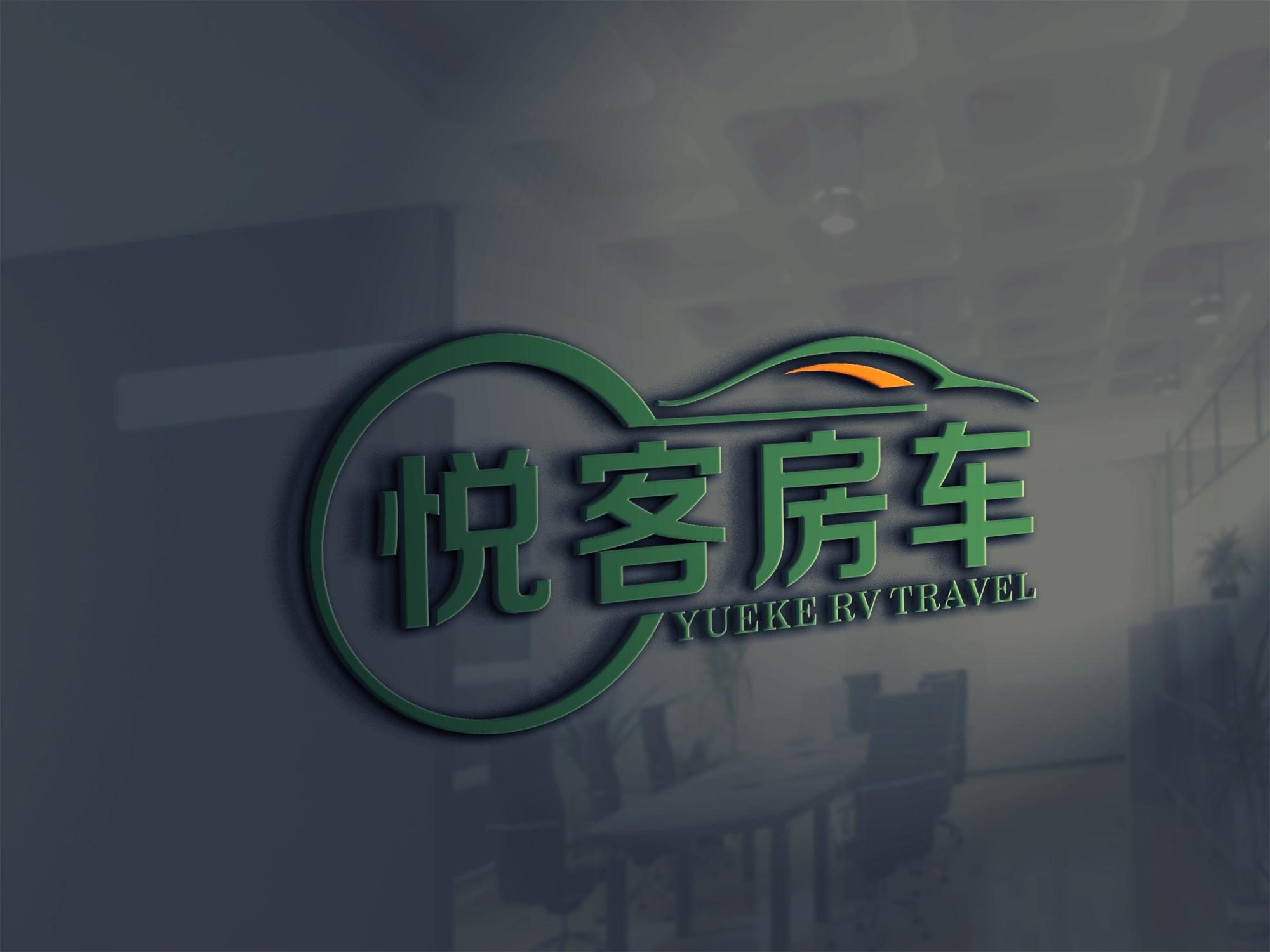 房车营地logo设计_2964100_k68威客网
