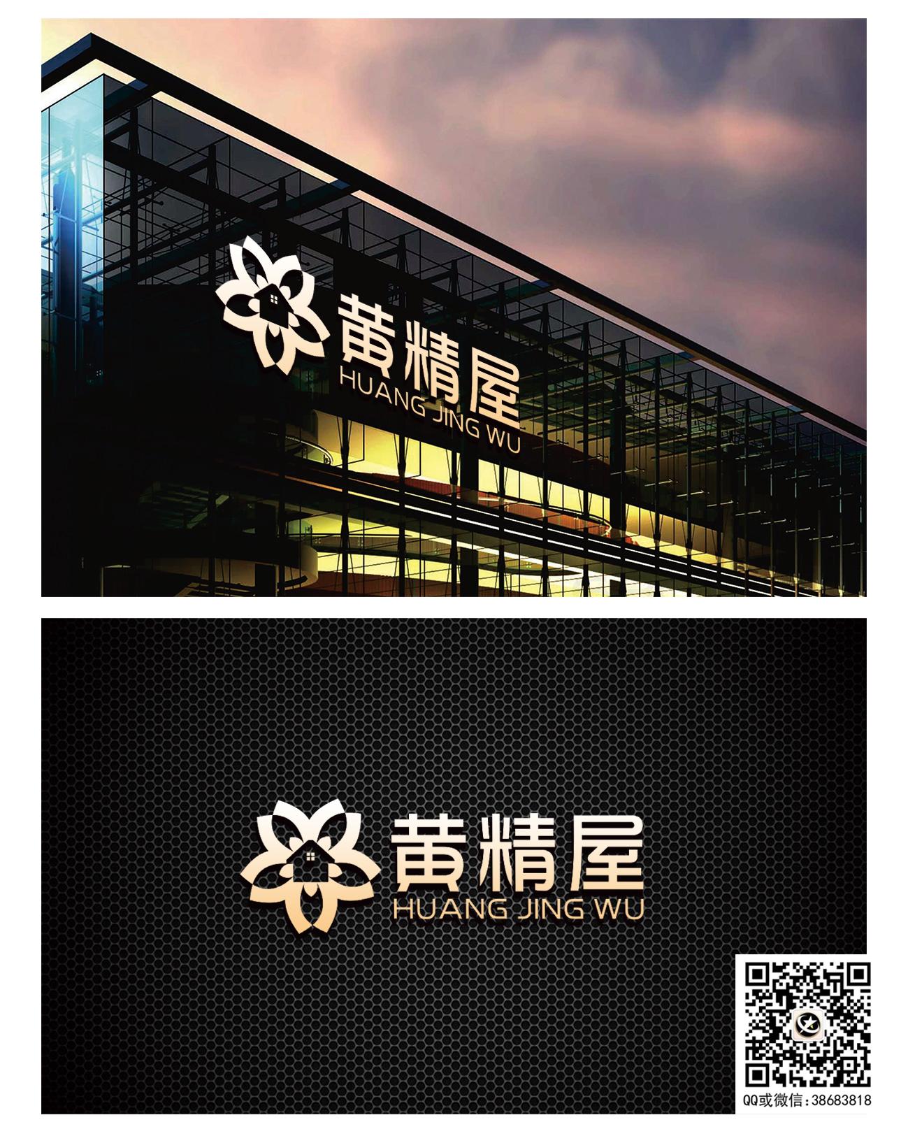 黄精屋 logo设计_2964881_k68威客网