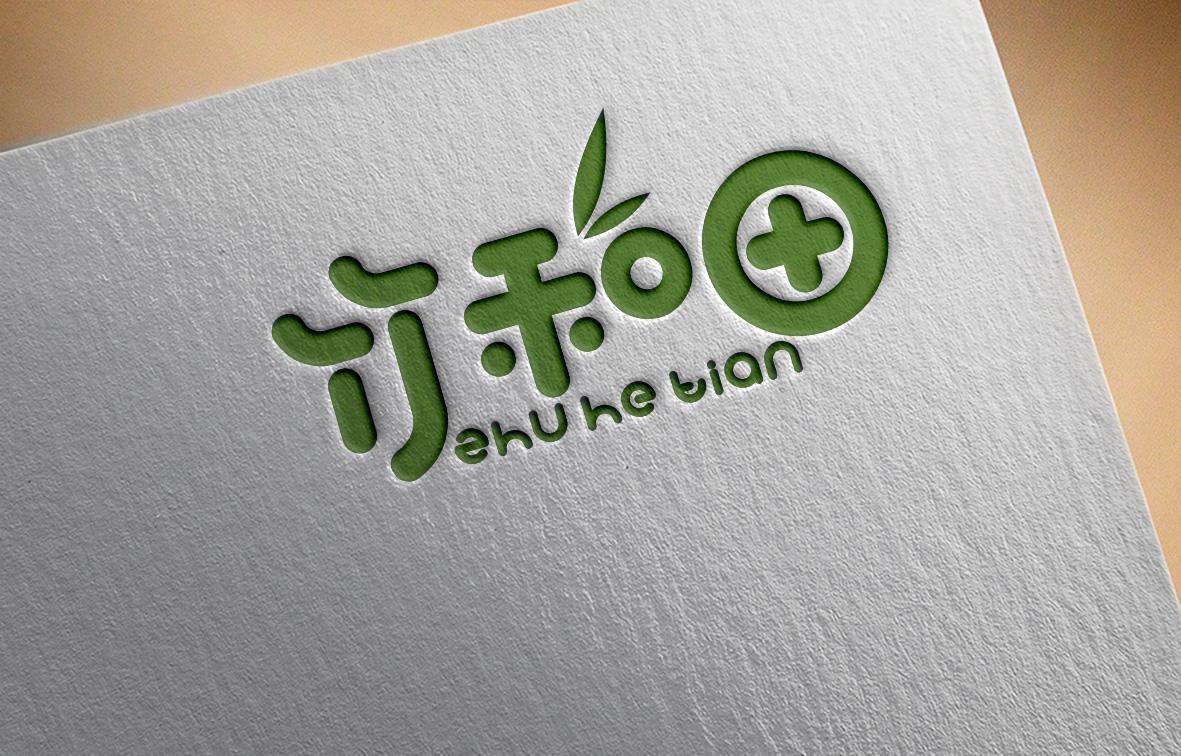 竹和田字体logo、吊牌设计_2965711_k68威客网