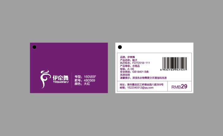 伊牵舞公司包装设计_2960054_k68威客网