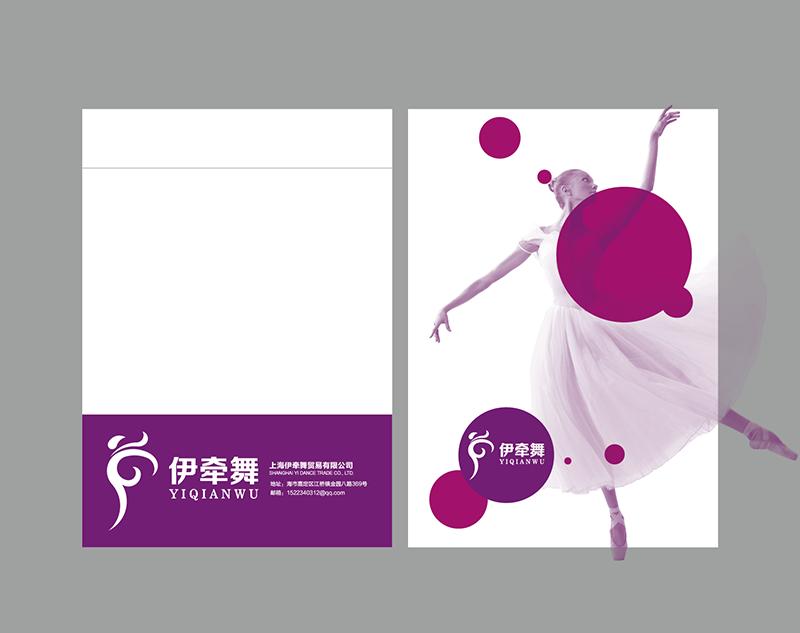 伊牵舞公司包装设计_2960201_k68威客网