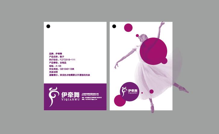 伊牵舞公司包装设计_2960203_k68威客网