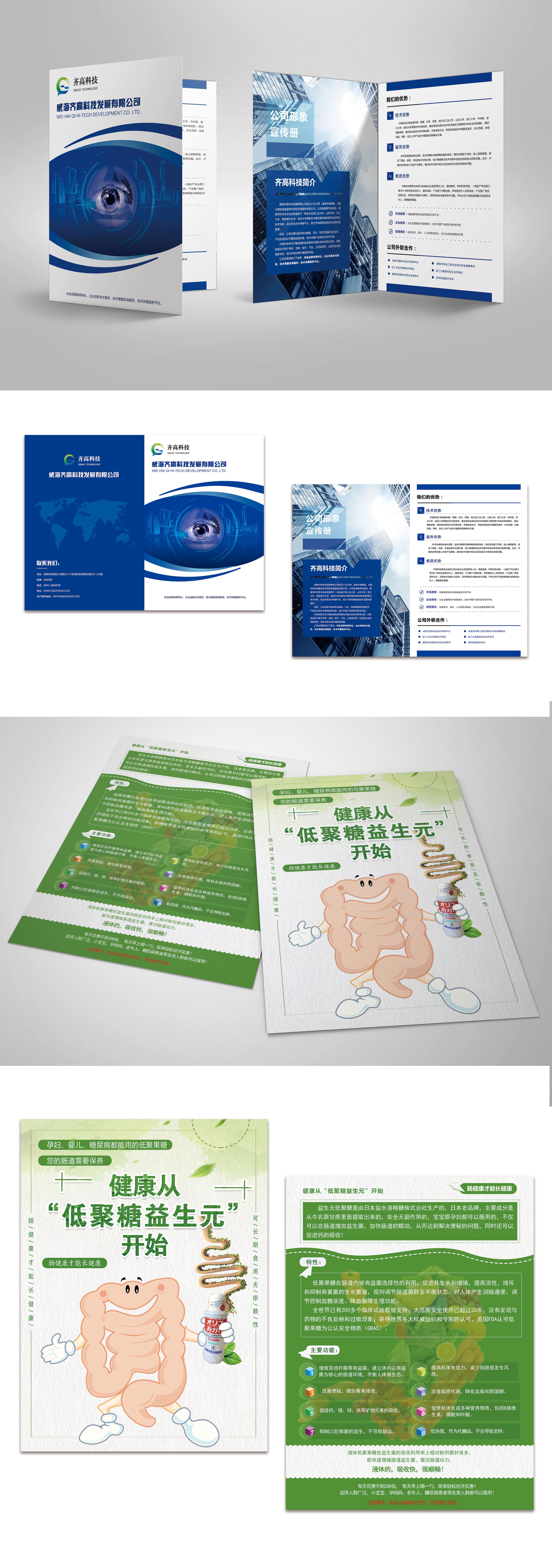超简单―公司及食品宣传页设计_2996428_k68威客网